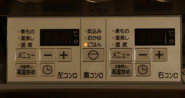 コンロでご飯炊く (3)