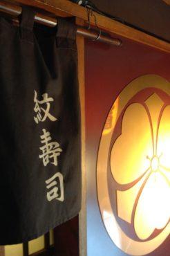 幡ヶ谷でお寿司 (1)