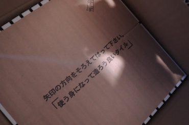 渋谷区代々木リフォームー工事中 (7)