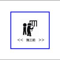 オリジナルタイルの家_工事前①_代々木(K邸)