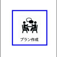 アイランドキッチンの家_プラン作成_神楽坂(S邸)
