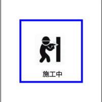 オリジナルタイルの家_施工中③_代々木(K邸)